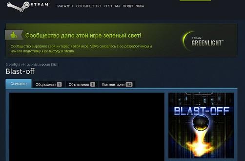 bogl | Blast-off [steam]