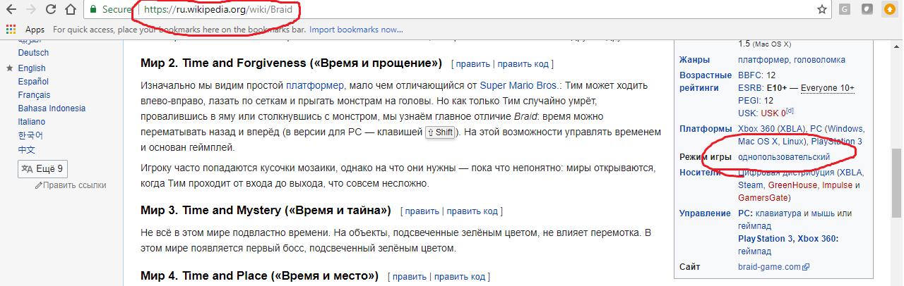braidwiki