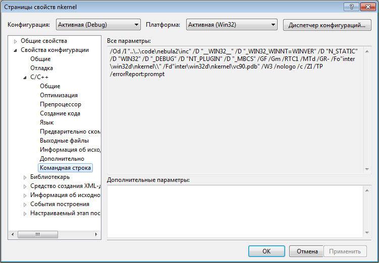build_A06 | Разбор кода Nebula Device2. Часть 2.  Сборка движка (статья 2 - настройка и  построение проектов).