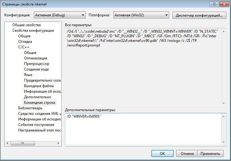 build_A07 | Разбор кода Nebula Device2. Часть 2.  Сборка движка (статья 2 - настройка и  построение проектов).