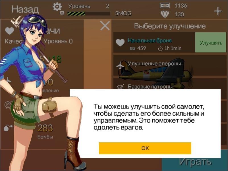 Battle_Wings_Screen1 | Battle Wings: Online [Android]