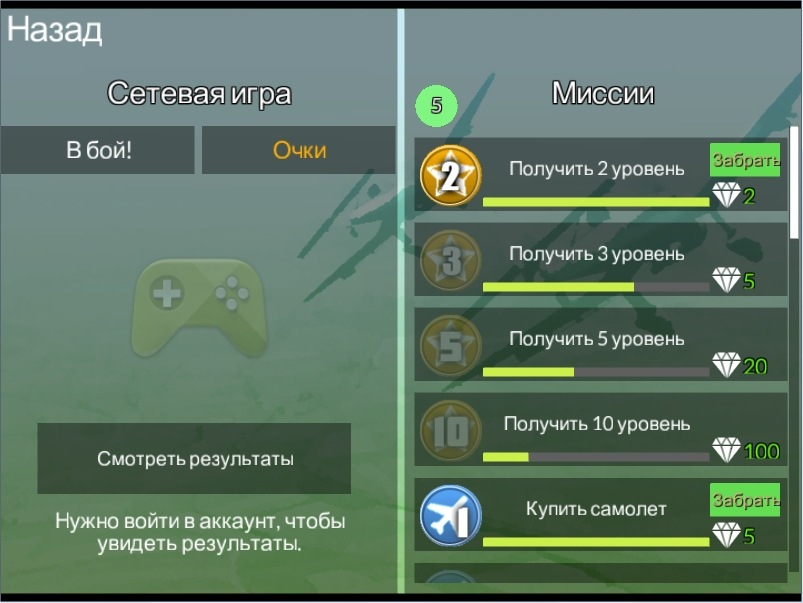 Battle_Wings_Screen3 | Battle Wings: Online [Android]