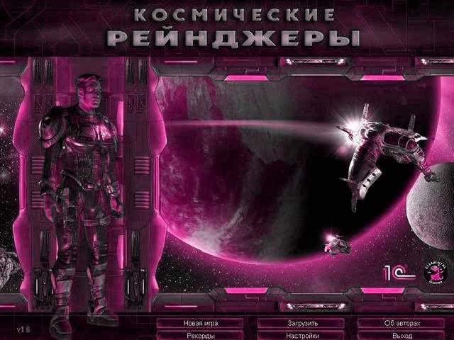 Cosmic Rangers Deep Pink Sky | Призрак 88