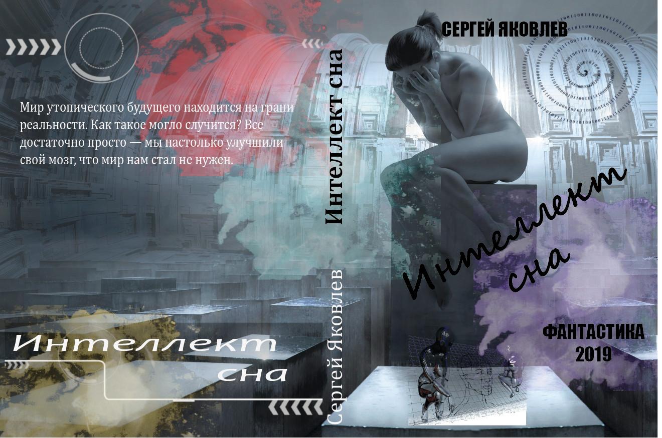 cover_pub | Обложка для книги