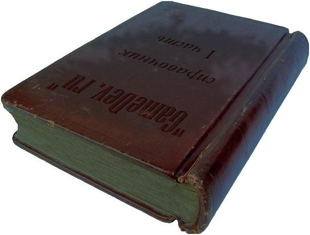 Справочник GameDev.ru | Книга от GameDev.ru (комментарии)
