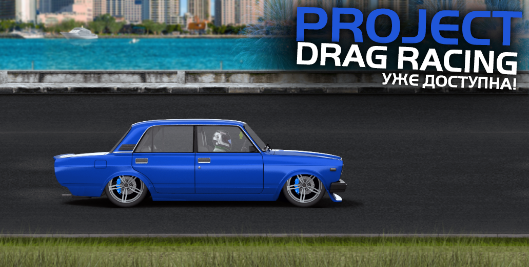 Релиз! | Project Drag Racing - Гонки на Android