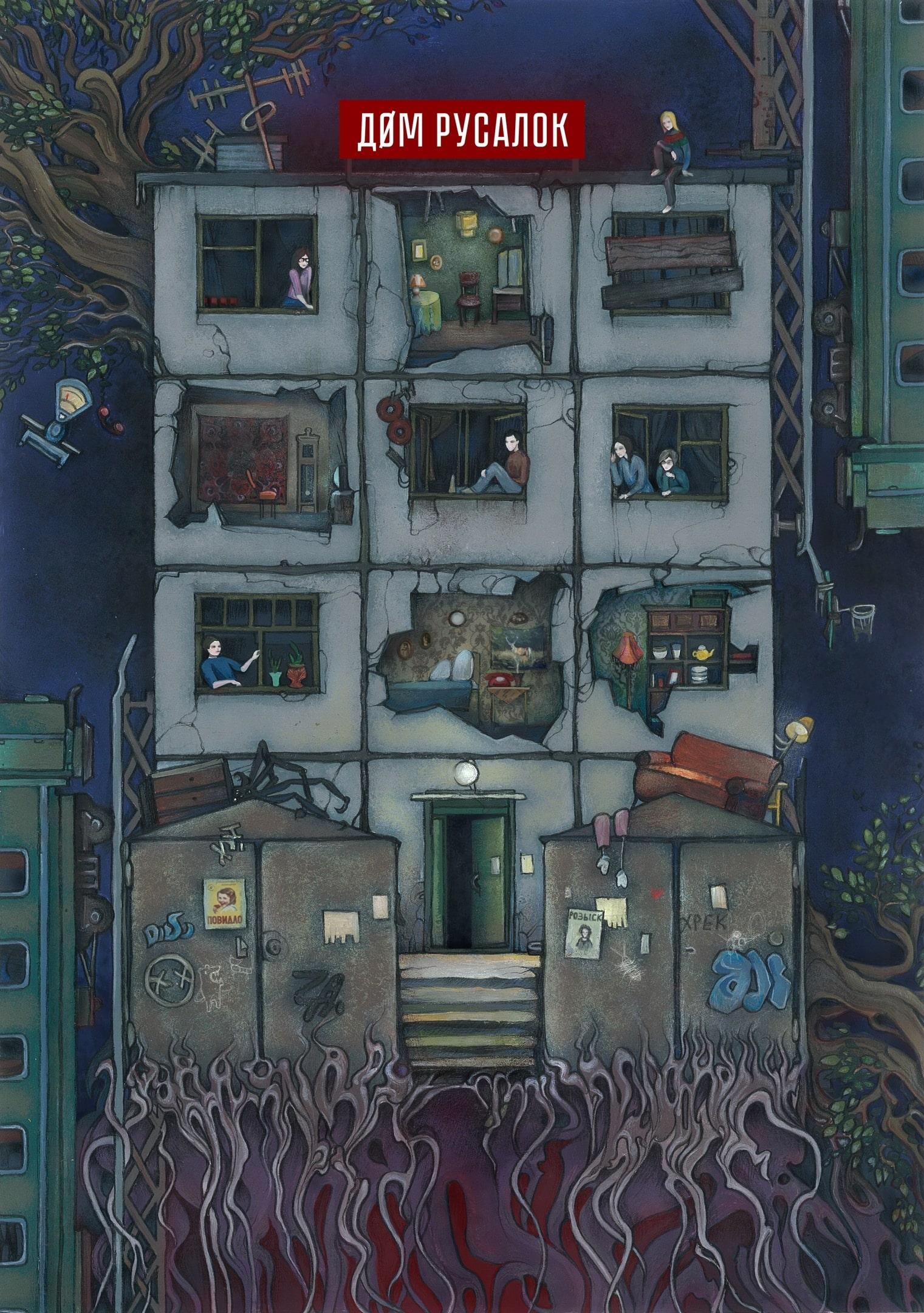 domrusobloja   DØM RUSALOK - игра про детство 90-х