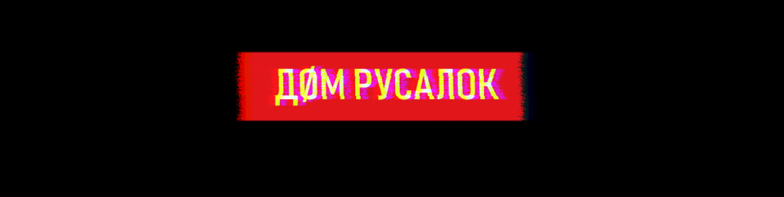 dom_rusalok | Дøм Русалок - игра про детство 90-х