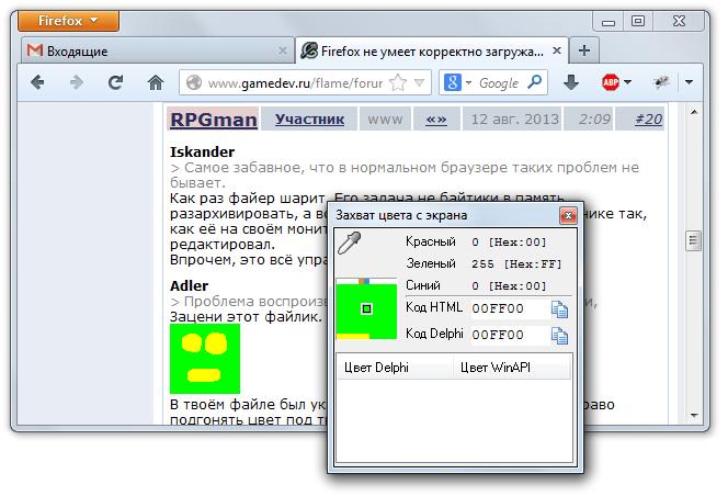 FirefoxWin | Firefox умеет корректно загружать png изображения!