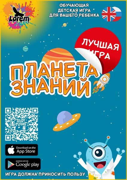 Флаер 4x3 | Планета знаний (Study planet)