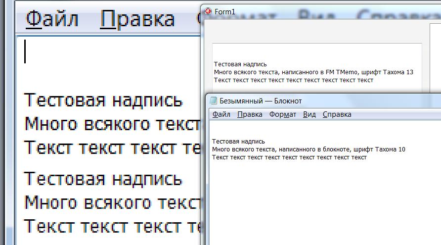 Сравнение рендера шрифта в Delphi XE3 | Релиз Delphi XE3 и Lazarus 1.0 (комментарии)