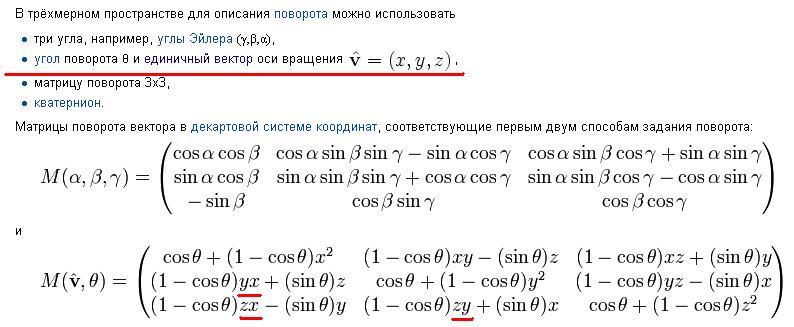 Формула википедии