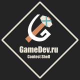 GameDev.ru Contest Shell | GD.ru Contest Shell