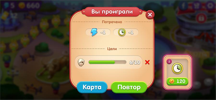 Game. DressUp копия | UX/UI Designer (Дизайнер интерфейсов). Ищу постоянную работу