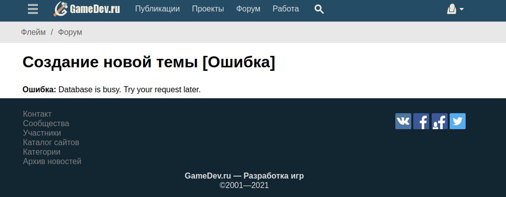 gamedev-new-theme-error | Albion Online