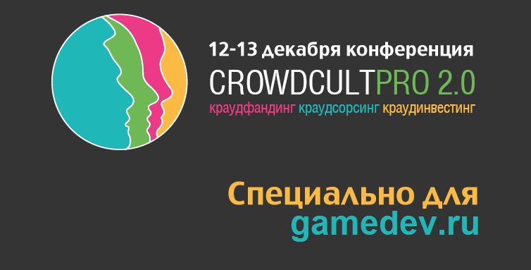 Crowdcult_gamedev | Конференция Crowdcult Pro 2013
