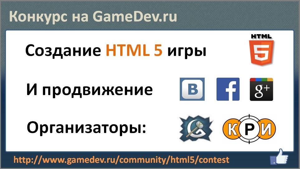 Конкурс на создание и продвижение HTML 5 игры | Конкурс на лучшее создание и продвижение HTML 5 игры.