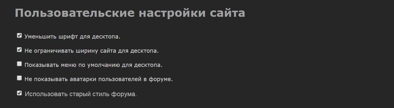 Пользовательские настройки сайта | Что это такое???