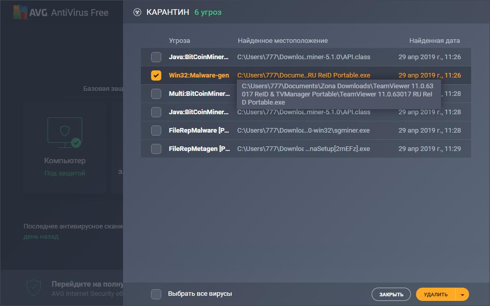 Хакер | Как меня взломали через TeamViewer и украли криптовалюту на 70 долларов