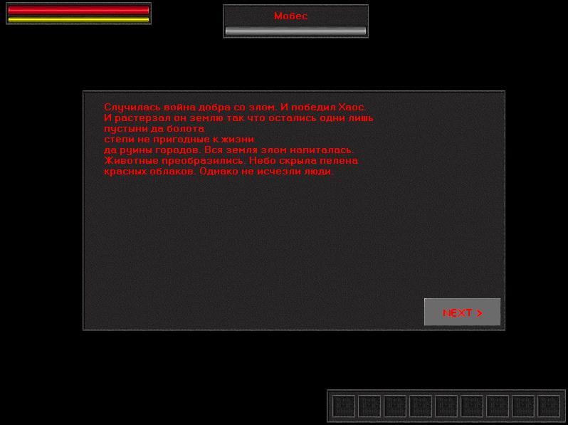 i2 | Dark Knight - chaos reborn (RPG) [Проект закрыт]