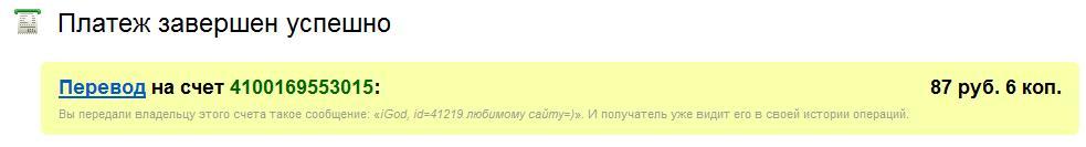iGod | Поддержка GameDev.ru