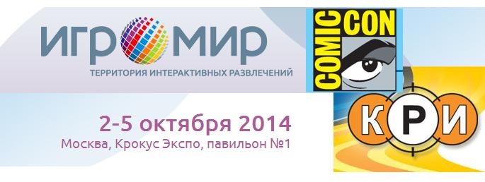 Игромир, Comic Con Russia и КРИ | Игромир, Comic Con Russia и КРИ пройдут вместе в начале октября 2014 года в «Крокус Экспо»