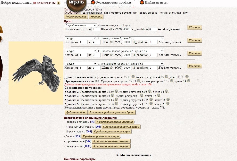 изменения_дропа | Ищу 2D-художников и дизайнера интерфейса, а также контентщика в браузерную ММО (типа БК, АРЕНА и т.п.)