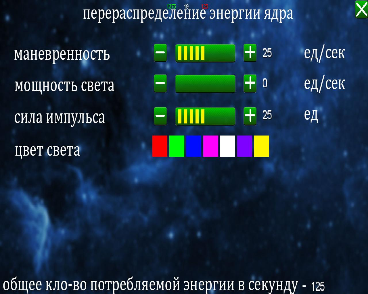 screen3 | Lighting core (для конкурса игр на одном экране)