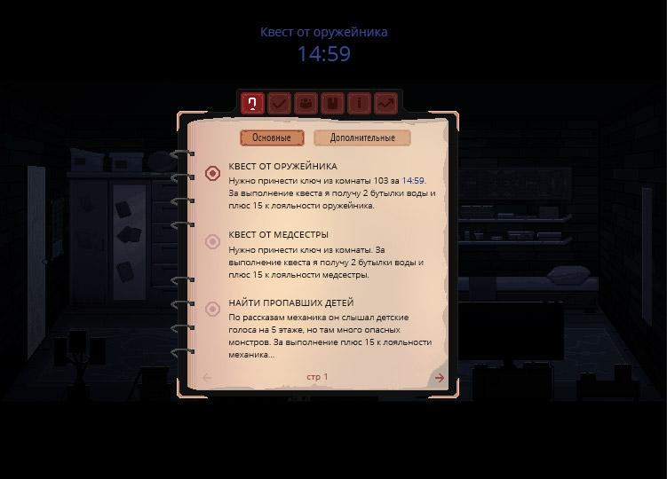 journal1_quest   В команду по созданию игры в жанре Survival horror требуются 2D художник аниматор.(Энтузиазм)