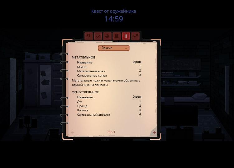 journal5_info   В команду по созданию игры в жанре Survival horror требуются 2D художник аниматор.(Энтузиазм)