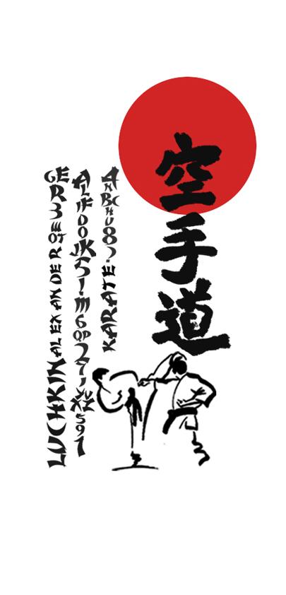 Шрифт «Karate»