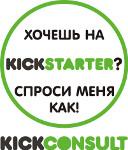 kickconsult_small | Как попасть на KickStarter? Самому или через посредников?