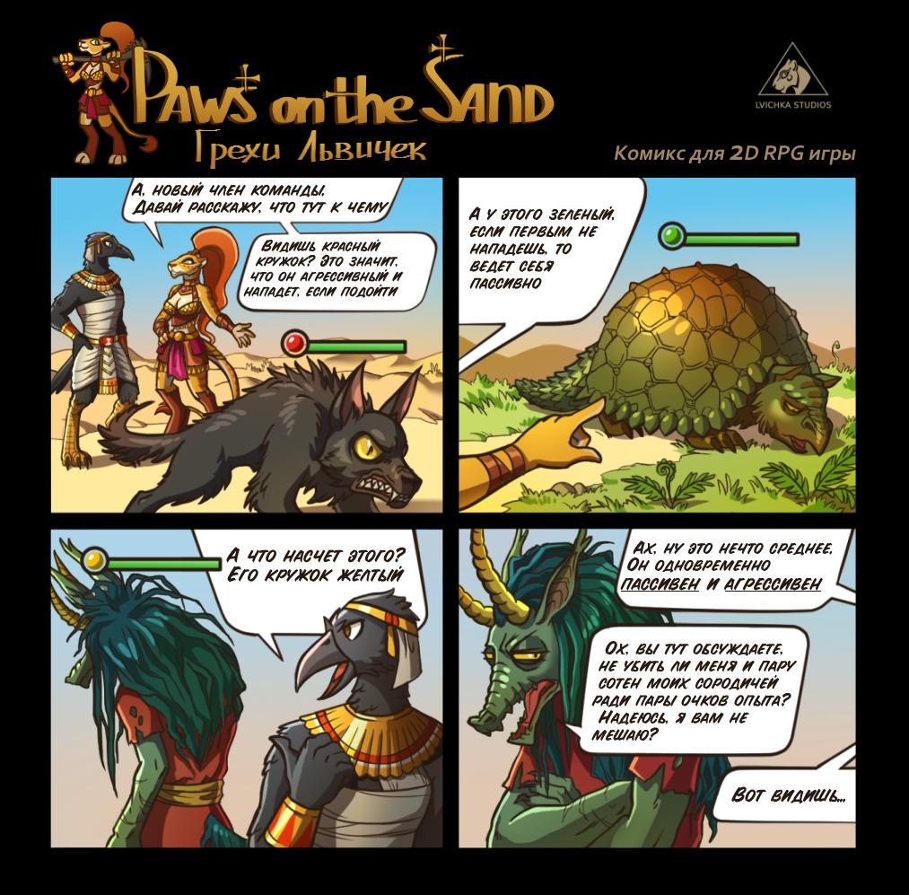 LVICHKI COMICS # 2 | 🐾 Paws on the Sand: Грехи Львичек [rpg-метроильвания и не только]
