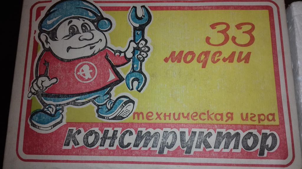 konstruktor_sssr_metallicheskij_33_modeli | Конкурс на лучшую тему конкурса – победило «Время»!