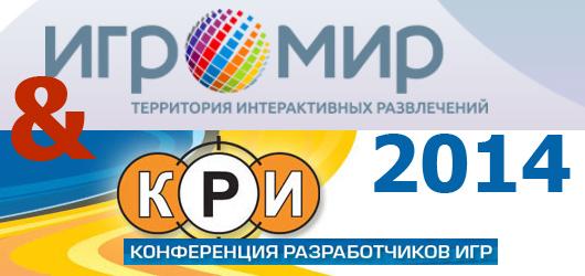 КРИ и Игромир 2014 | КРИ 2014 пройдёт в октябре.