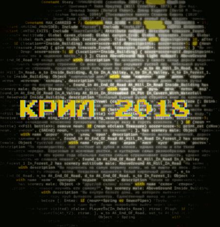 kril2018_logo_big | КРИЛ 2018