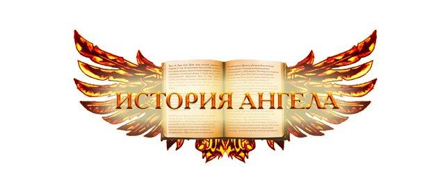 Логотип игры | Ангелы ищут скриптера на ПИТОНЕ (Визуальная новелла)