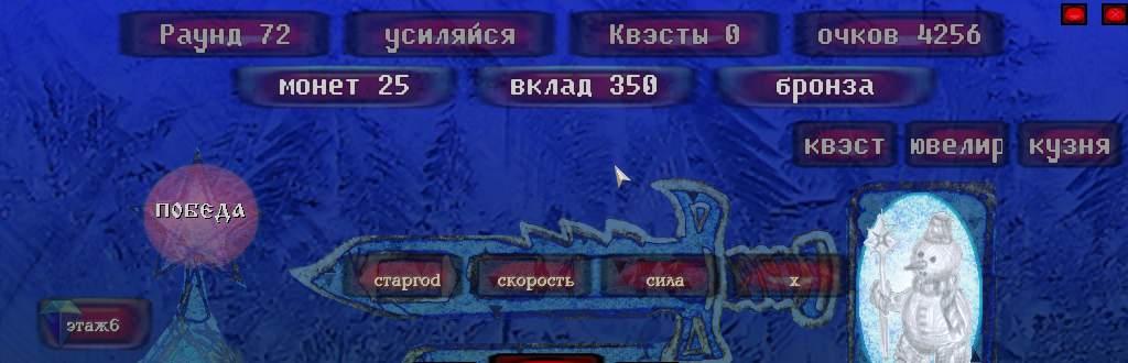 Мешок - победа