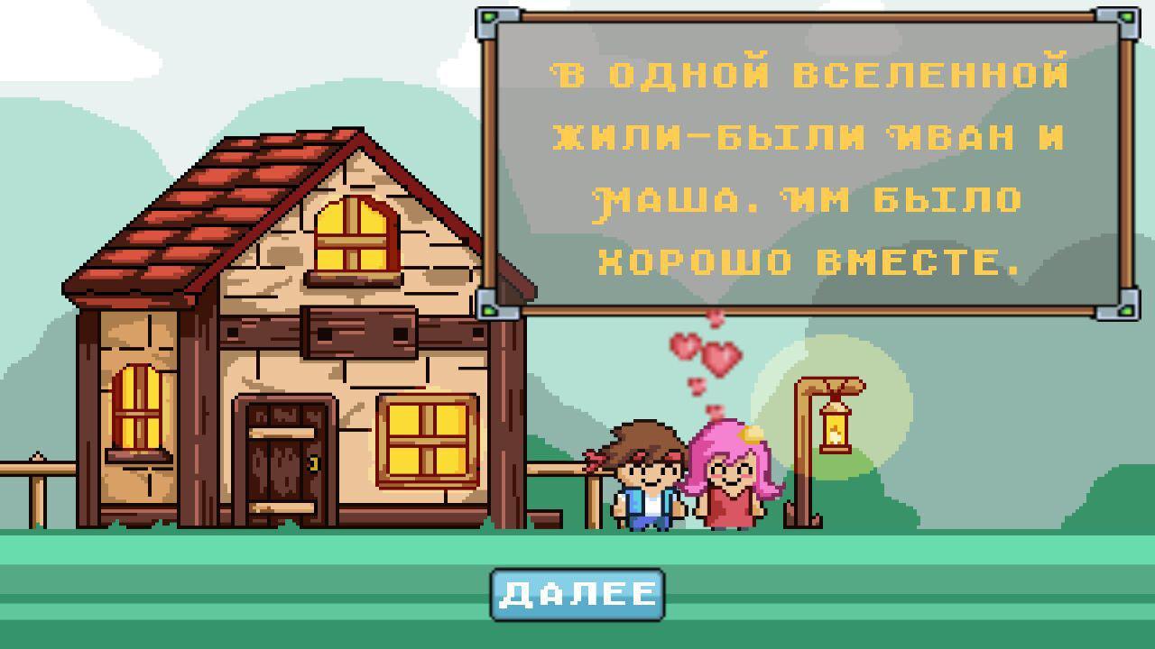 miniature1 | Признание в любви девушке через игру. Игра-открытка. Android
