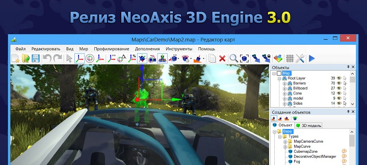 NeoAxis_3_0 | Релиз NeoAxis 3D Engine 3.0