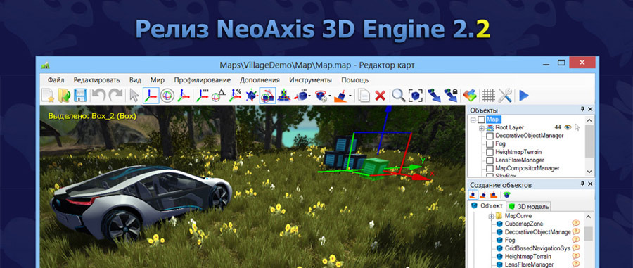 NeoAxis 3D Engine 2.2 | Вышел NeoAxis 3D Engine 2.2