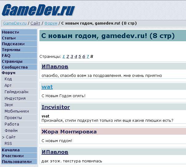 Новогодний скрин   С новым годом, gamedev.ru!