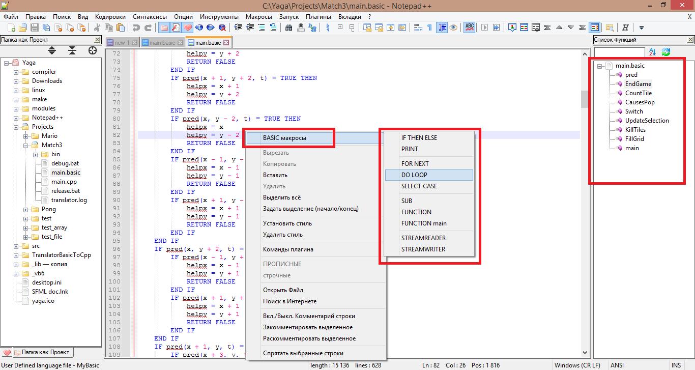 notepad++ for BASIC YAGA | Среда разработки (написания кода) Notepad++