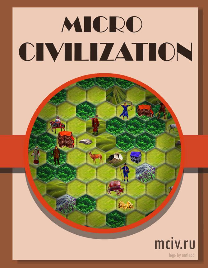 Логотип игры | Микро-Цивилизация