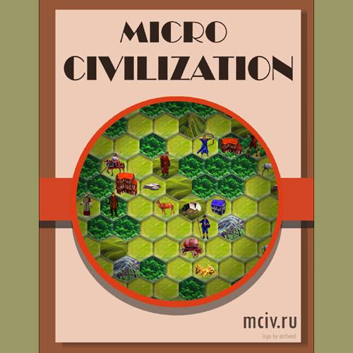 500x500 | Микро-Цивилизация