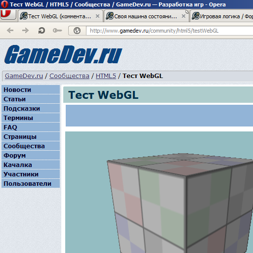 opera_webgl | Тест WebGL (комментарии)