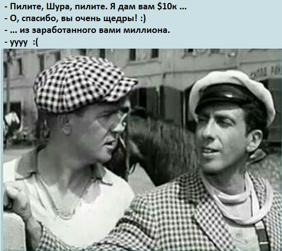 Ося и Шура, диалог.