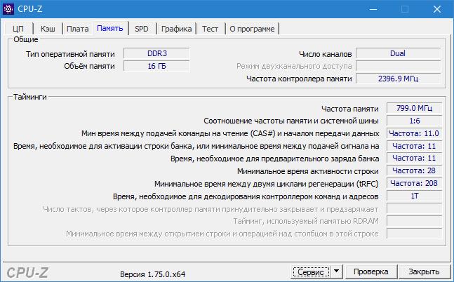 CPU-Z память | SIMD оптимизации