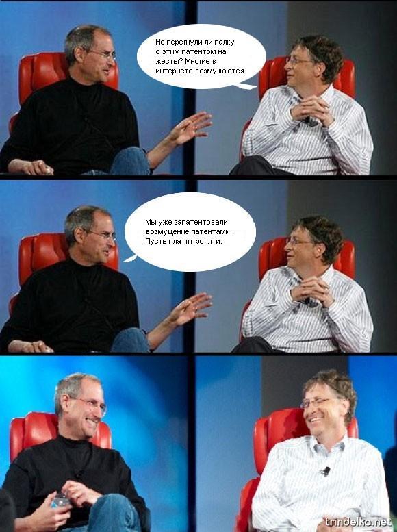 Патенты Стив и Билл