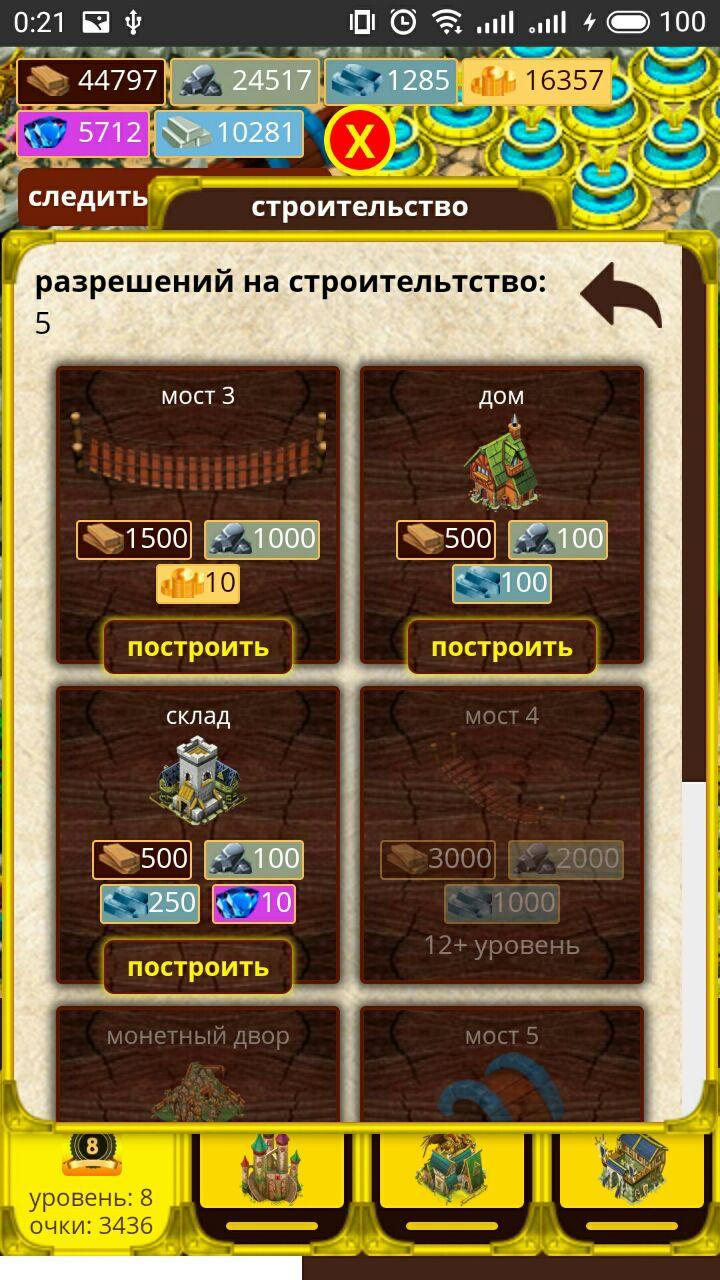 скрин-телефон-3